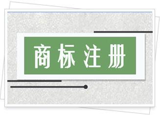 西宁商标注册公司介绍